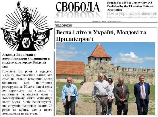 Публикация в газете украинских националистов США