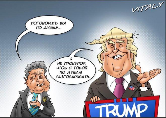 Трампа не интересует Украина и ее президент. Дональд Трамп — республиканец, консерватор, имеет некие базовые принципы, по которым ориентируется в людях. И здесь его матрица с коммерсантом Порошенко категорически не совпадает