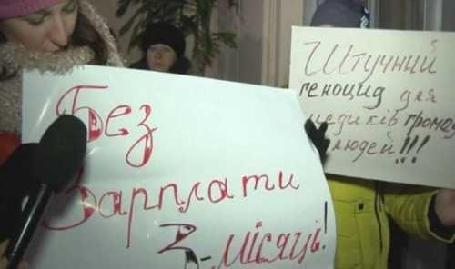 Протесты медиков скорой помощи