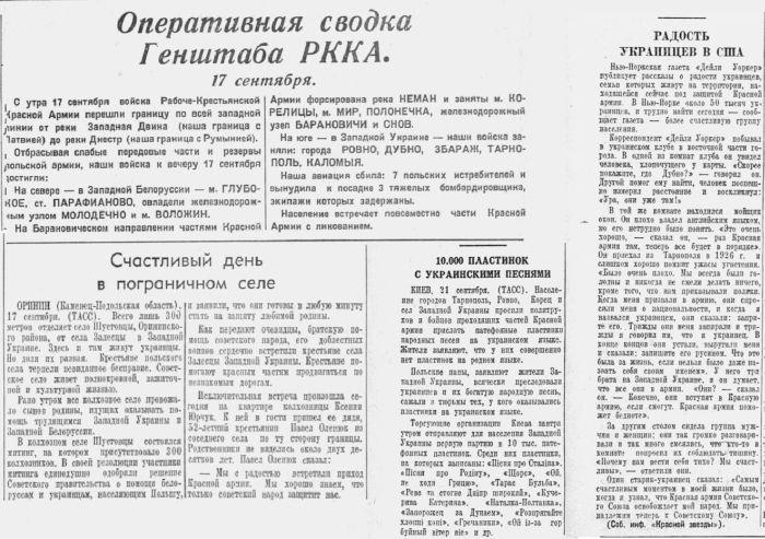 Статьи из советских газет 1939 года