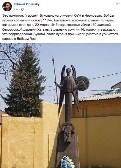 Эдуард Долинский о новых украинских памятниках