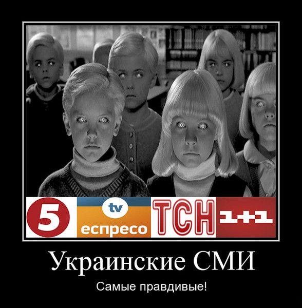 О «правдивости» украинских СМИ