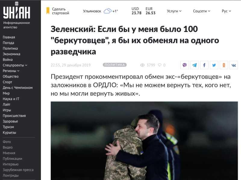 Агентство УНИАН цитировало Зеленского