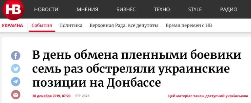 Журнал «Новое Время» запустил «утку» об обстрелах во время обмена