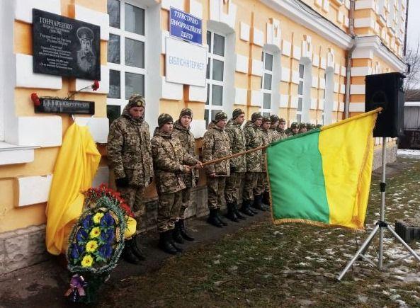 Мемориальная доска гауптштурмфюреру СС Гончаренко в Тульчине.