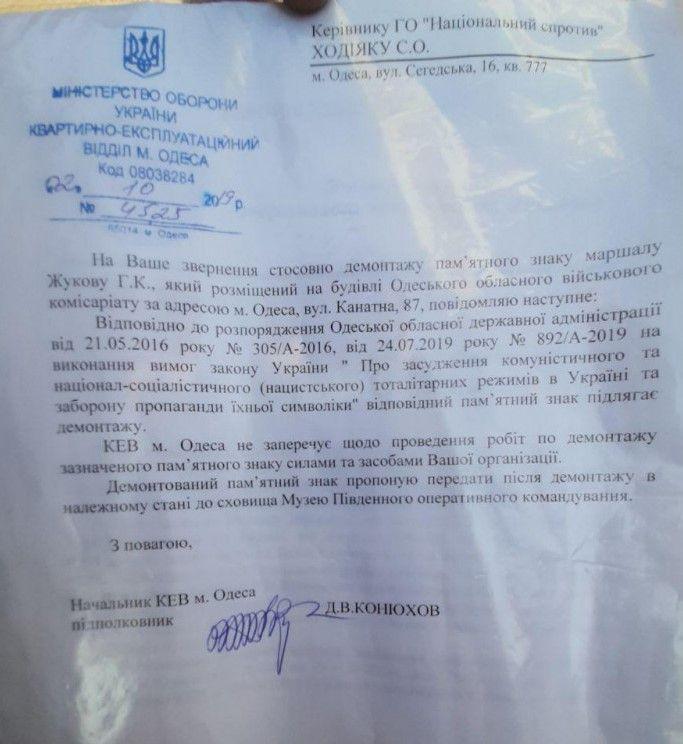 Решение о демонтаже доски в Одессе, подписанное подполковником Конюховым