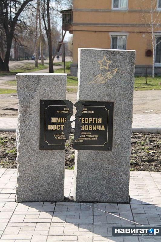 Сумы, 2014 год. Разбитый памятный знак в честь маршала Жукова