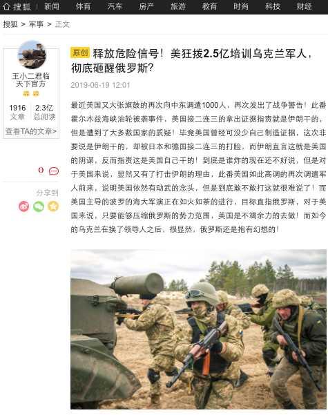 «США можно остановить только упорством и непреклонностью, не стоит питать наивные мечты относительно Украины!», – настаивает Sohu.