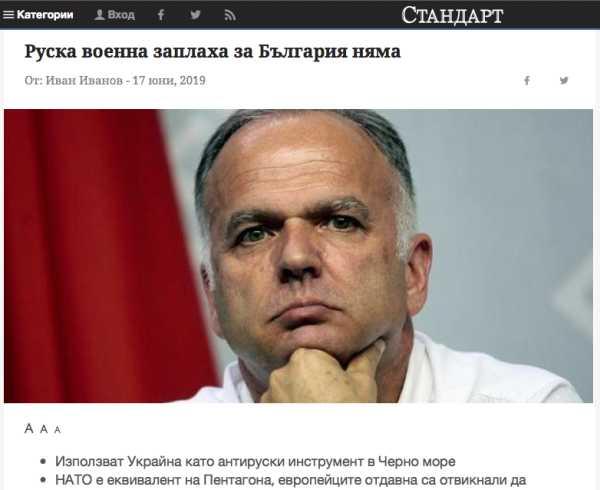 Руска военна заплаха за България няма