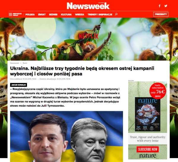 Newsweek Polska: для Польши предпочтительнее Порошенко