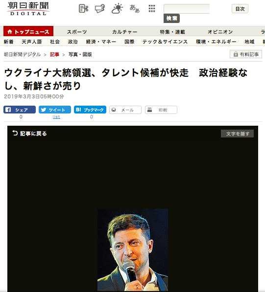 Asahi Shimbun: «Зеленский не сможет стать независимым президентом»