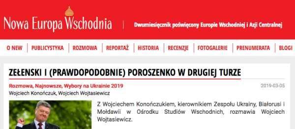 Nowa Europa Wschodnia: «Украинцы больше верят в медийный образ Зеленского»