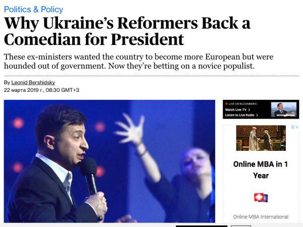 Bloomberg об Украине