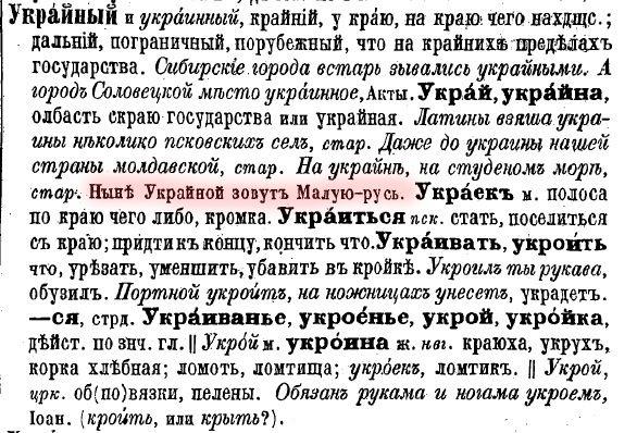 Толковый словарь живого великорусского языка В.И.Даль, составленный в  1850-году