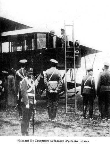 Николай Второй и Игорь Сикорский на балконе «Русского витязя»
