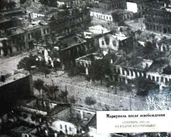 Так выглядел Мариуполь на момент освобождения от нацистов