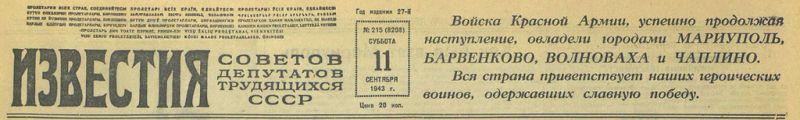 Газета «Известия» от 11 сентября 1943 года