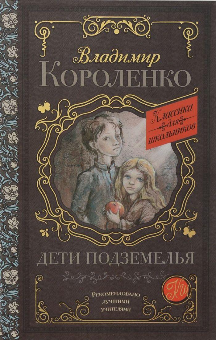 Книга «Дети подземелья» В. Г. Короленко
