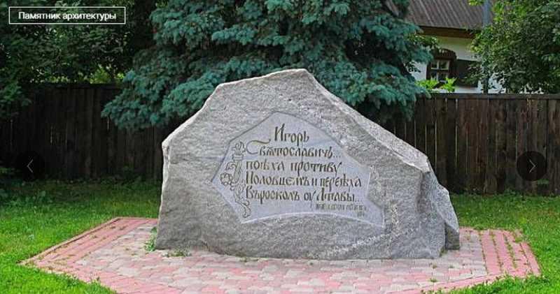 Памятный камень, установленный на Ивановой горе в честь первого упоминания о Полтаве в Ипатьевской летописи. 1974 год.