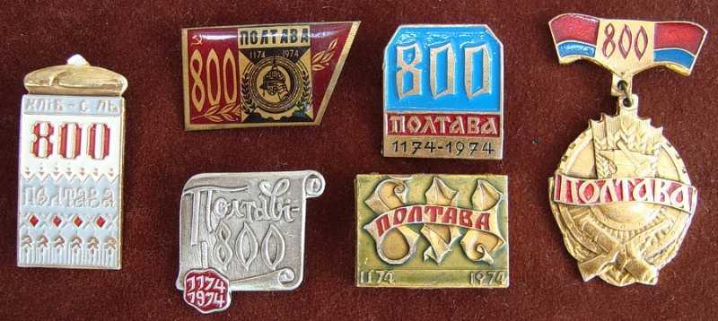 Полтава – город славы русского оружия, и трудовой славы. Образцы сувенирной продукции, выпущенные к 800-летию города.