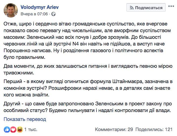 Владимир Арьев остался доволен Зеленским, не переступившим «красные линии»