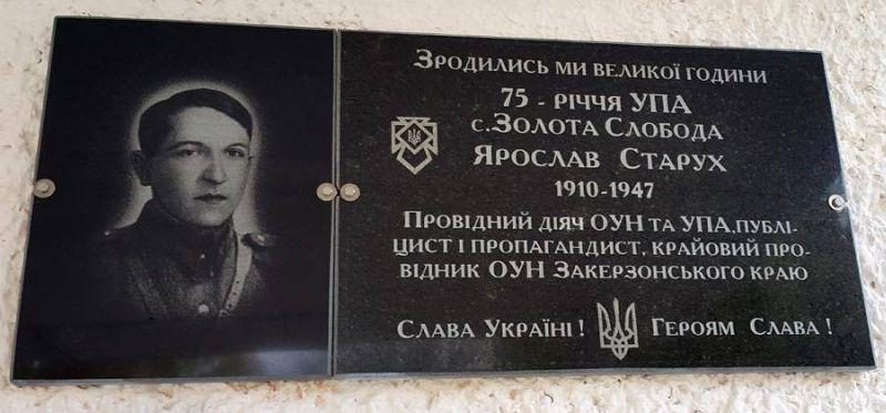 Мемориальная доска организатору убийств евреев Ярославу Старуху