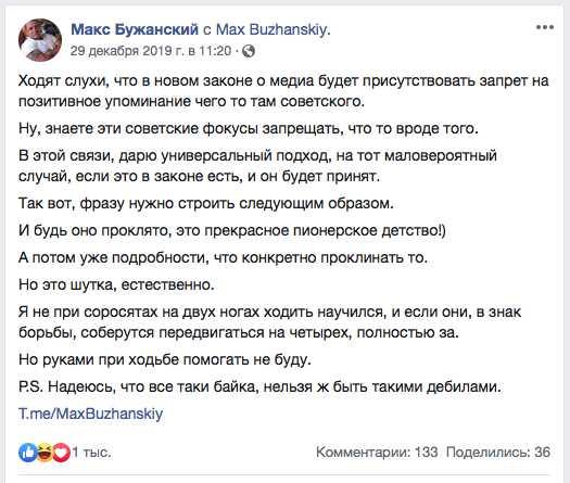 Макс Бужанский о запрете позитивного упоминания советского прошлого