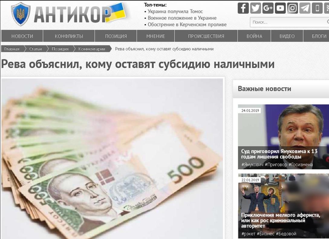 Портал «АНТИКОР» уличил президента Порошенко в коммунальной афере с целью подкупа избирателей