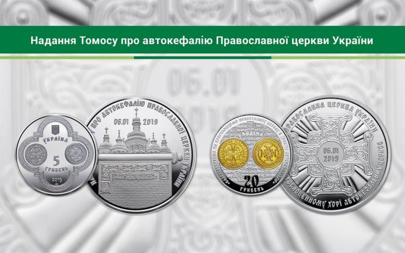 Томос: «ПЦУ» на монетах и в жизни