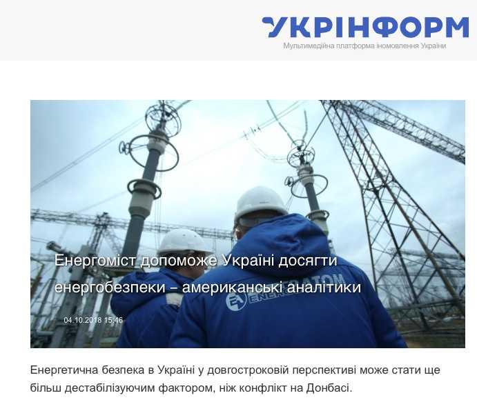 До конца 2018 года украинские СМИ расписывали в ярких красках преимущества энергомоста «Украина – ЕС». Впрочем, ссылались они на американские источники…