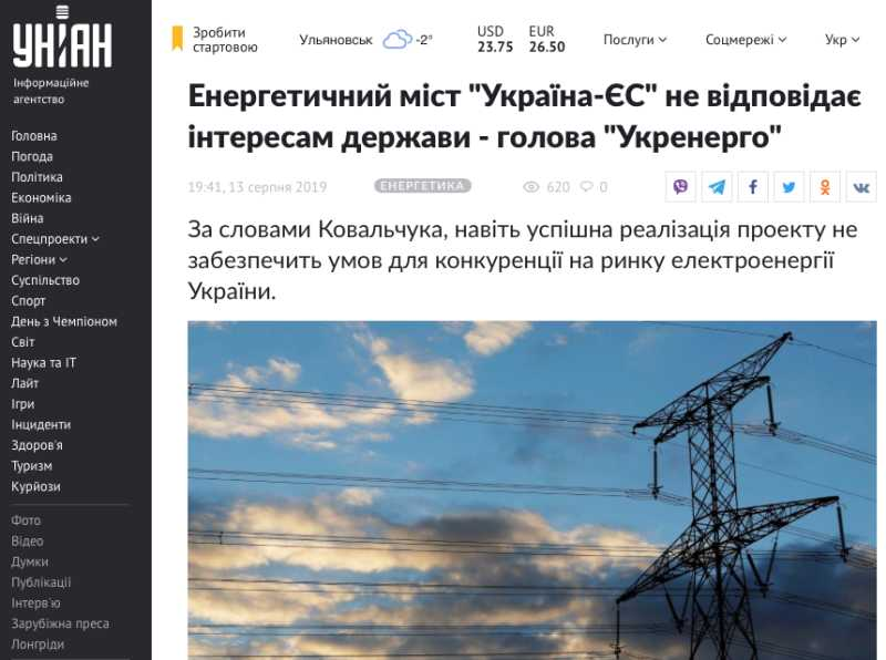 К середине 2019 года внезапно выяснилось, что с проектом энергомоста «всё не так однозначно»