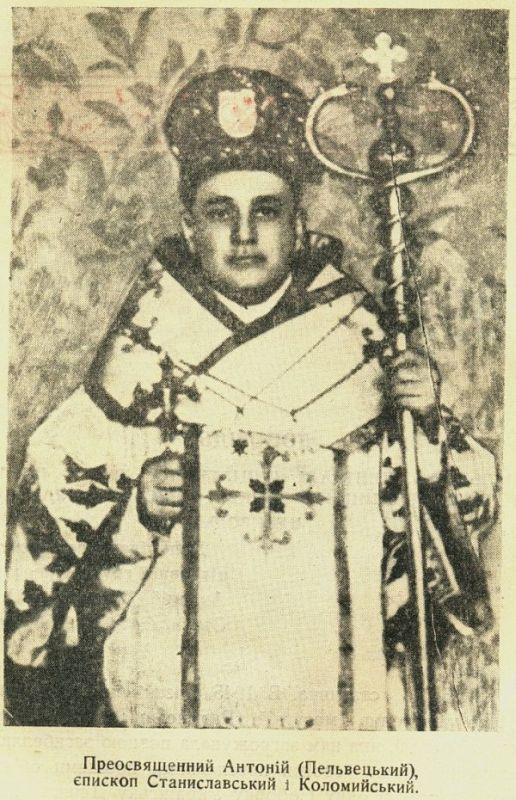 Преосвященный Антоний (Пельвенецкий), епископ Станиславский и Коломыйский. Фотография из книги «Деяний...» Собора.