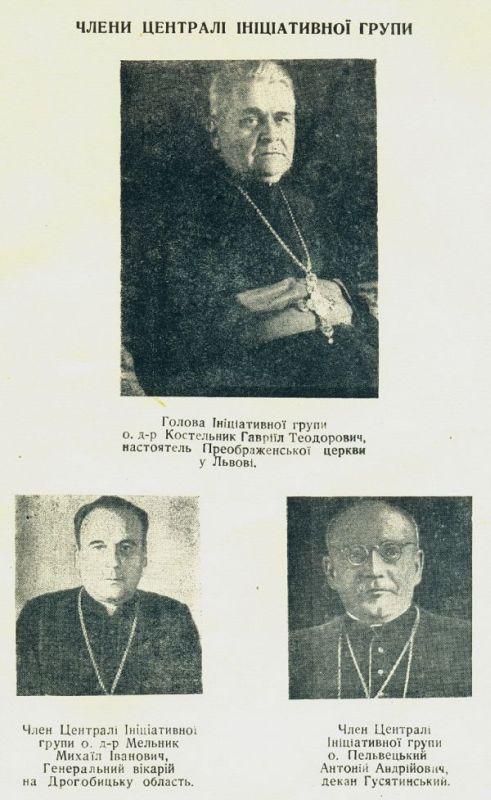 Руководство инициативной группы Собора: священники доктор Гавриил Костельник, доктор Михаил Мельник и Антоний Пельвенецкий.