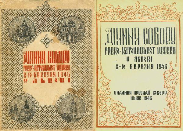 Книга «Деяний Собора….»: обложка и титульный лист.