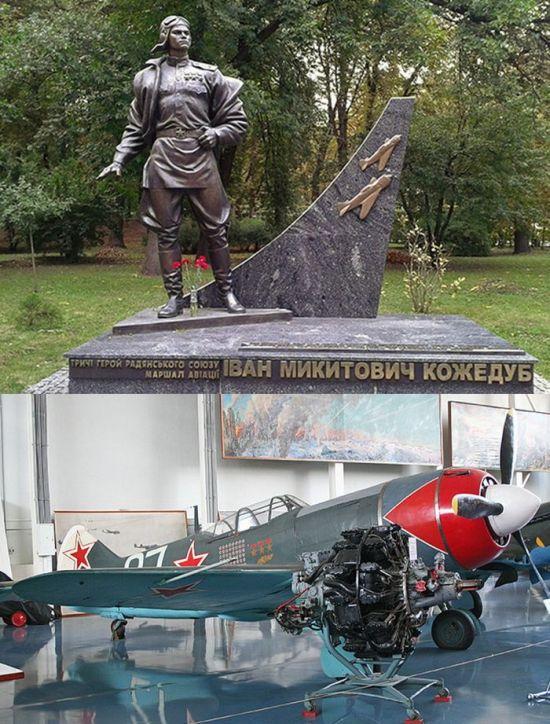 Памятник Ивану Кожедубу в парке Вечной Славы в Киеве и его Ла-7 в музее ВВС в Монино