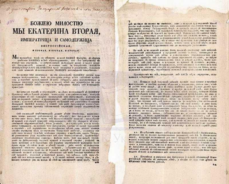 Фрагменты манифеста императрицы Екатерины II о разрушении Сечи