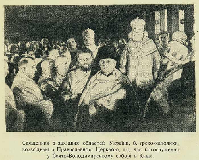 Священники из западных областей Украины, бывшие греко-католики, воссоединенные с Православной Церковью, во время богослужения в Свято-Володимирском соборе в Киеве.
