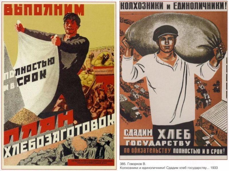 Страна жила иным, беда подкралась незаметно (плакаты 1930 и 1933 годов)
