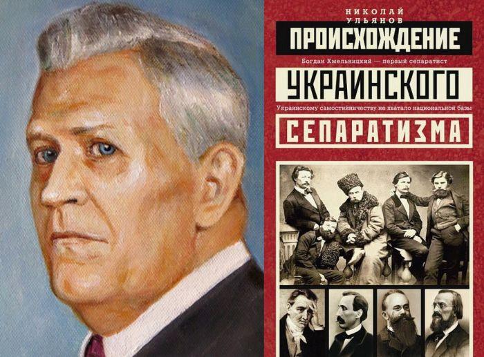 Историк Николай Ульянов и его книга «Происхождение украинского сепаратизма»