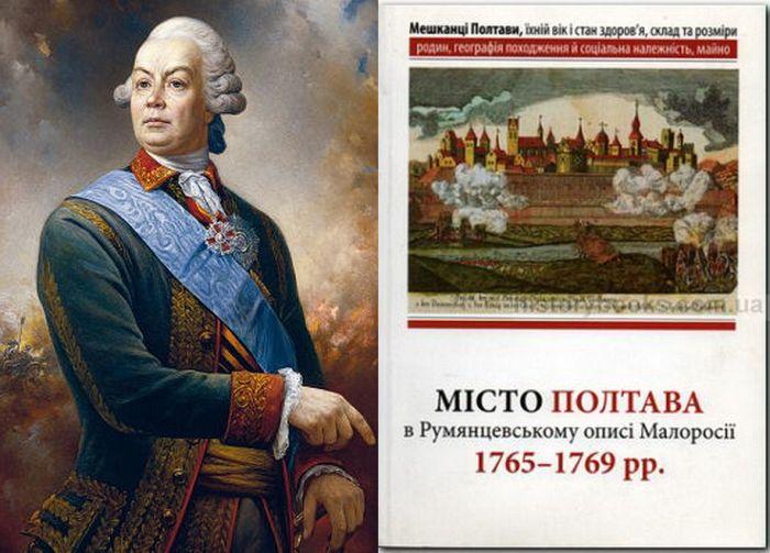 Первый малороссийский генерал-губернатор Пётр Румянцев и одно из современных изданий фрагмента его «генеральной описи» – бесценного источника сведений для историков.