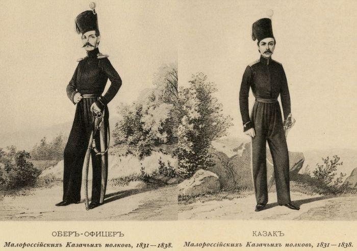 Обер-офицер и рядовой казак Малороссйских Казачьих полков, 1831 – 1838 гг.