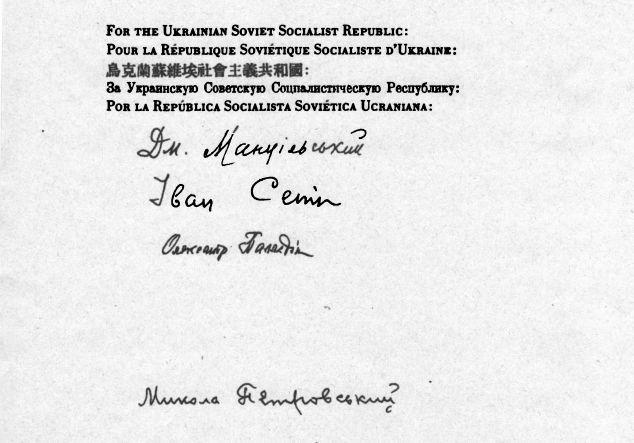 Подписи делегации УССР