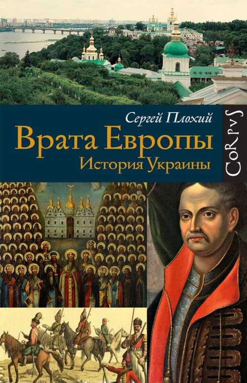 Книга «Врата Европы», изданная в России