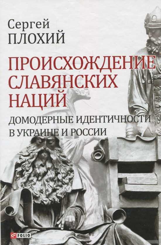Книга С. Плохия «Происхождение славянских наций»