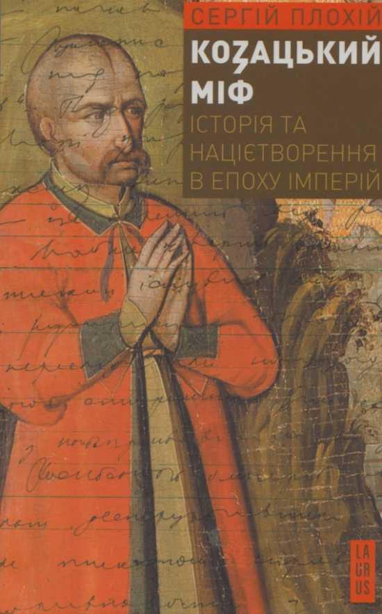 Книга С. Плохия «Козацький міф. Історія та націєтворення в епоху імперій»
