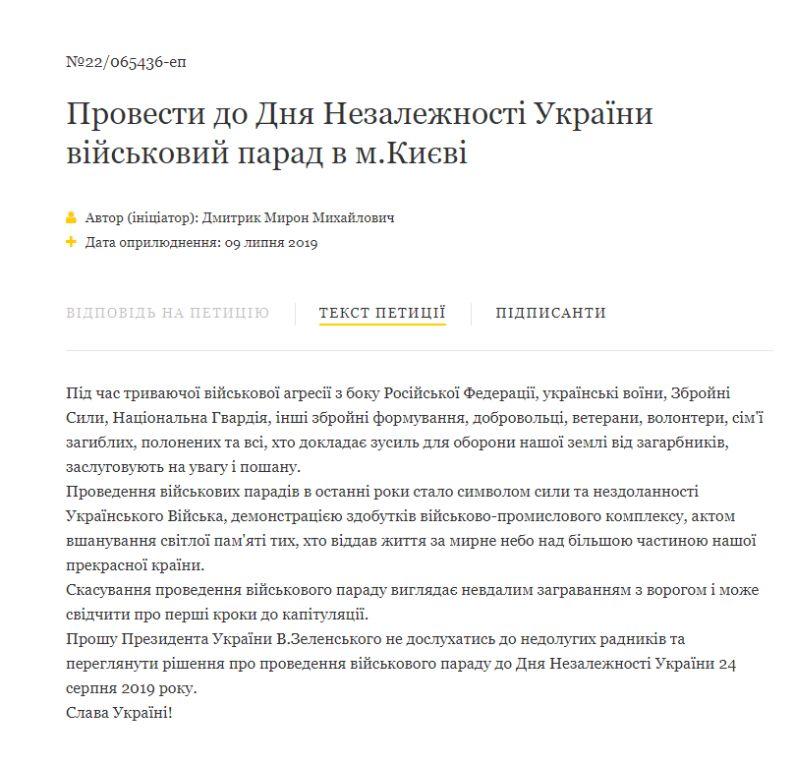 Петиция на сайте президента Украины