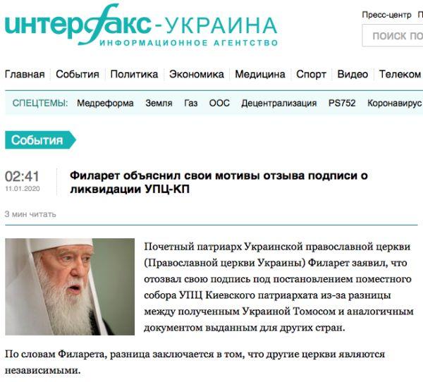 Филарет объяснил свои мотивы отзыва подписи о ликвидации УПЦ-КП
