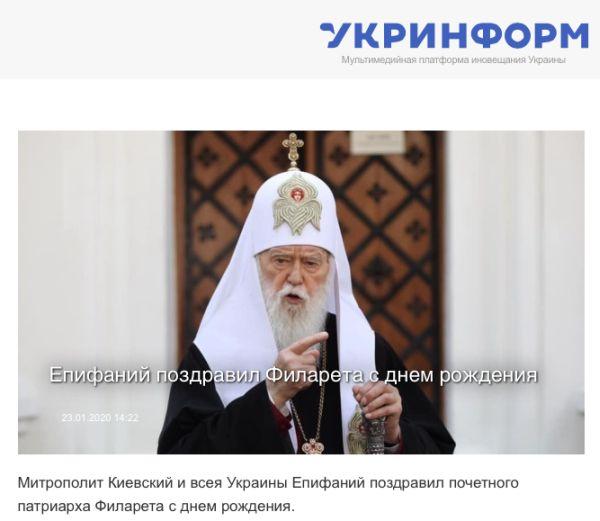 Митрополит Киевский и всея Украины Епифаний поздравил почетного патриарха Филарета с днем рождения.