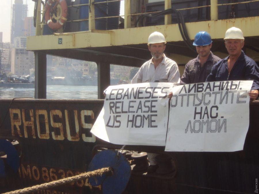 Украинские моряки с судна Rhosus