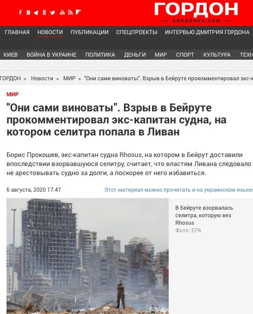 Заголовок издания «Гордон» в связи с трагедией в Бейруте